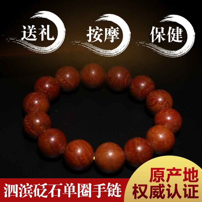 Binbin stone bracelet Shandong Sushui genuine rich red stone couple hand string health beauty gift