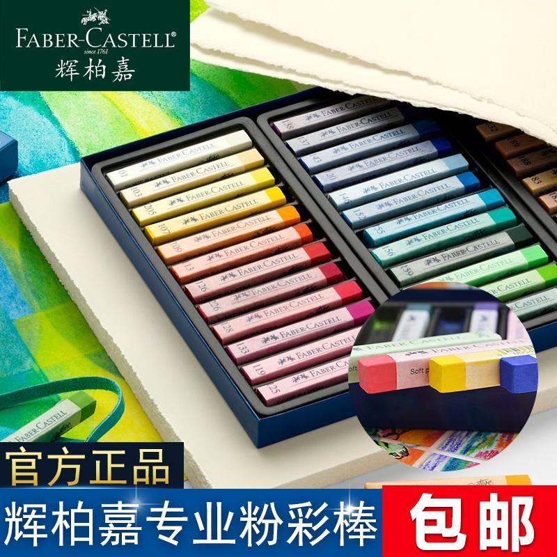 德国辉柏嘉软式色色长半支粉笔棒24364872粉彩支粉画笔蓝盒