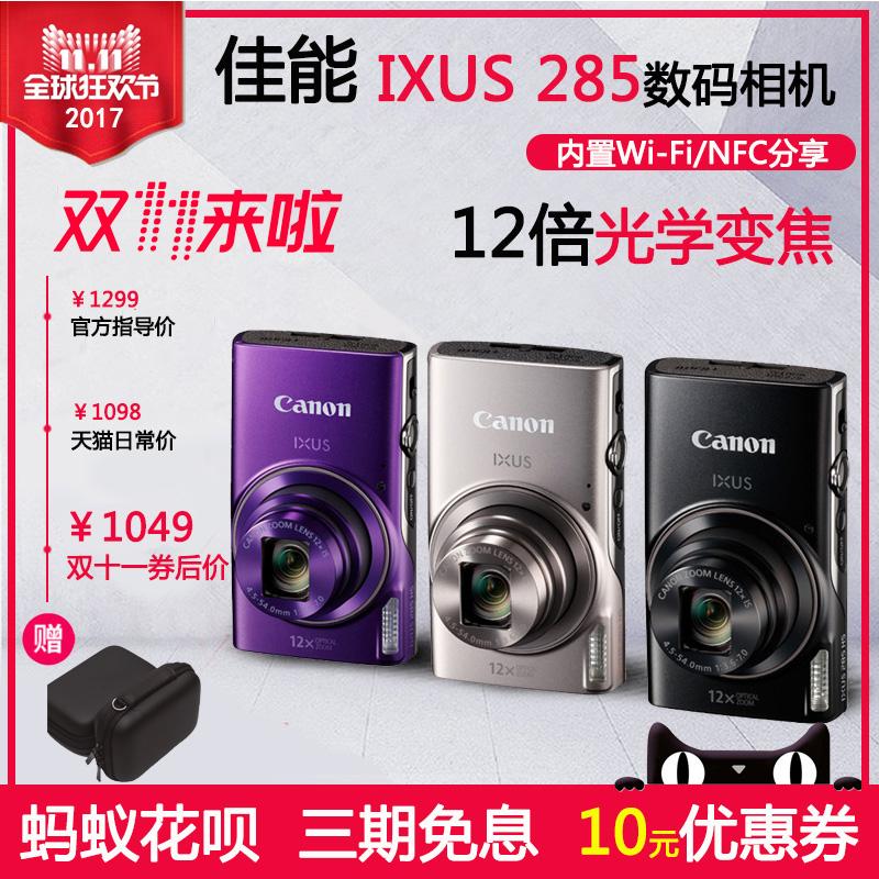 数码相机家用高清长焦旅游卡片自拍照相机Canon/佳能 IXUS 285 HS