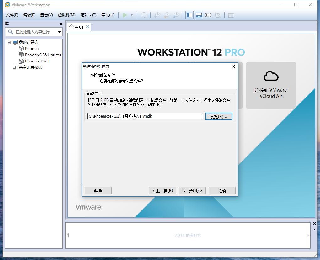 虚拟机安装凤凰系统(PhoenixOS)教程