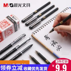 Chenguang Confucius Temple Blessing Gel Pen Refill Black 0.5mm Full Needle Tube Carbon Refill Black Pen Student Use Smooth Test Pen Set Junior High School Student Stationery Sign Pen Wholesale