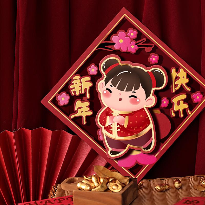 【爱儿采】2021牛年春节立体贴窗花-时时淘
