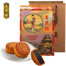 【杏花楼】特制玫瑰豆沙月饼礼盒800g