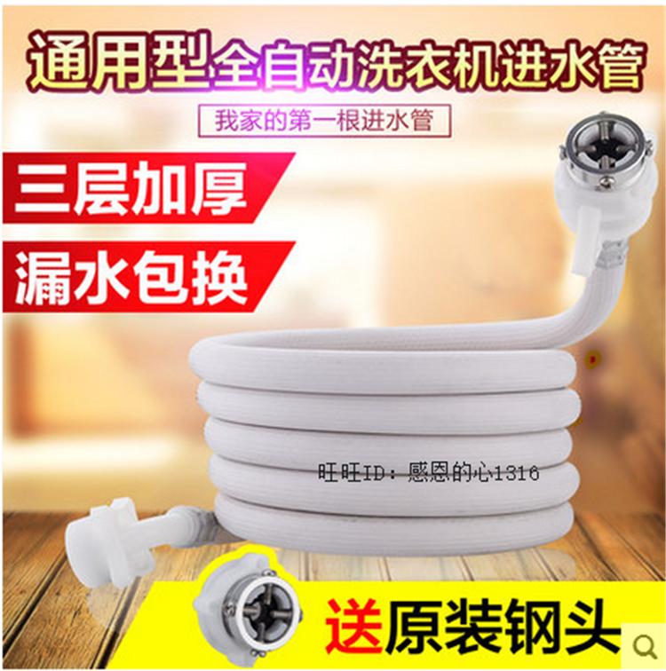 美菱XQB70-9870J洗衣机排水管出水管下水软管排污管1/2/3/4/5/6米