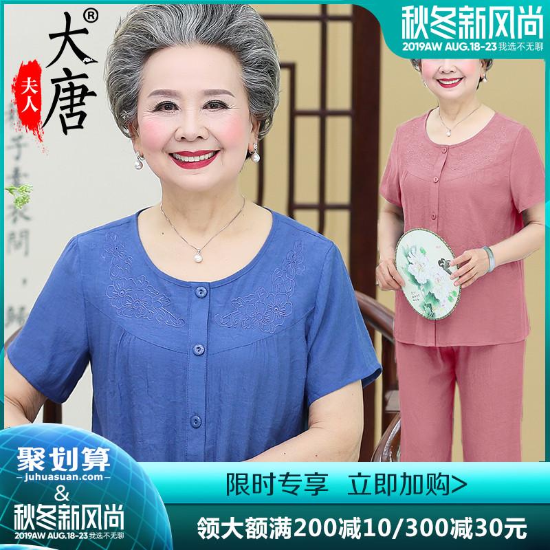 奶奶夏装睡衣女短袖中老年人妈妈棉麻套装老人家居服太太夏季薄款