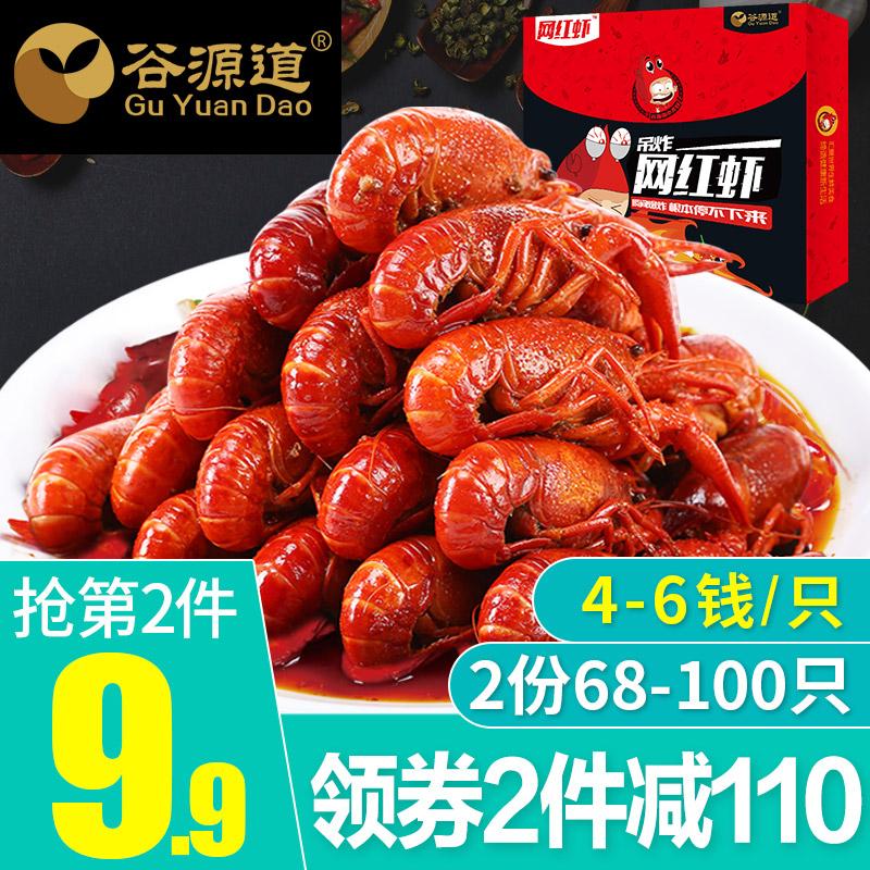 活虾烧制、出口品质:谷源道 麻辣小龙虾熟食 4-6钱/34-50只 1.8kg(净虾1000g)