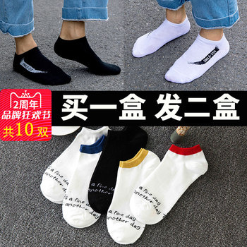Socks men's socks cotton spring summer summer thin section breathable men's low-top deodorant sweat-absorbent stealth boat socks men's tide