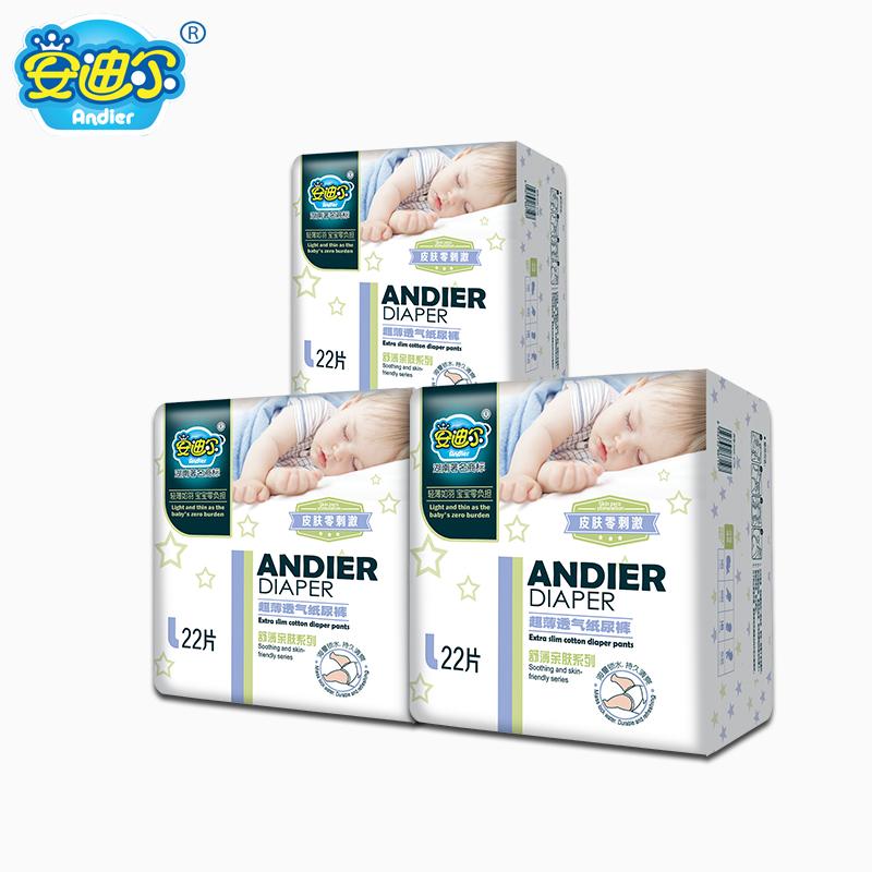 安迪尔纸尿裤超薄透气L码66片3包婴儿男女宝宝透气绵柔尿不湿瞬吸