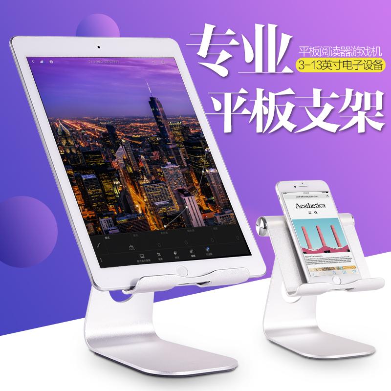Настольная подставка для iPad настольная регулируемая ленивая кровать Huawei просо квартира панель Рамка для компьютера