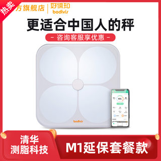 Tsinghua Tongfang Body Fat Scale Good Body Know Smart Body Fat Scale Accurate Household Electronic Scale Weight Scale Fitness Scale Extended Warranty Package Professional Body Fat Test