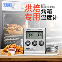 Meideshi Electronic Oven Thermometer Baking Accurate High Temperature Resistance Oven Food Kitchen Oil Thermometer Probe Type