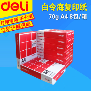 Deli White Seal Sea Copy Paper Print Copy Paper A4 Paper 70g Office Paper 8 Pack / Box