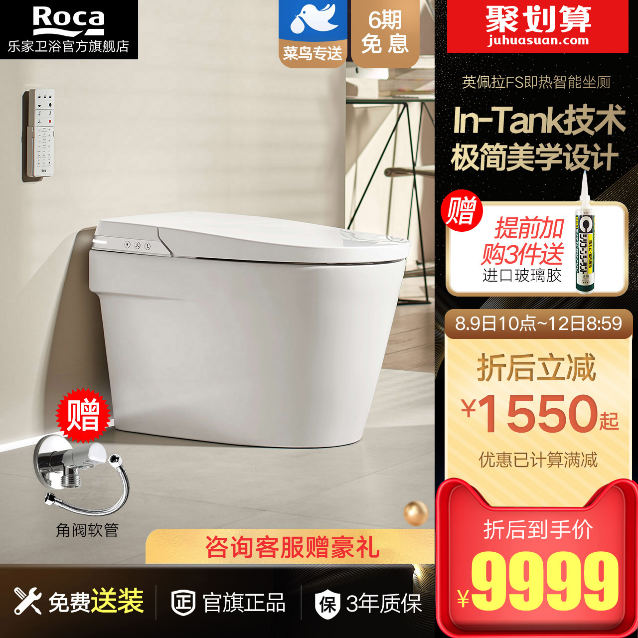 Roca Le jia bathroom all-in-one smart toilet fully automatic, hot-connected automatic flip-top toilet Impera.