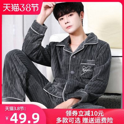 Autumn and winter flannel pajamas men's winter thickening and velvet spring and autumn long-sleeved autumn and winter coral fleece men's autumn and winter home service