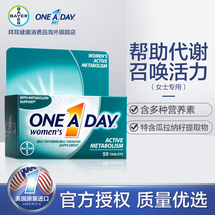 One a day 女士复合维生素
