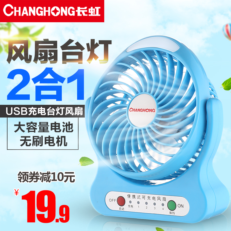Changhong USB small fan mini handheld rechargeable desktop lithium battery portable fan student dormitory office