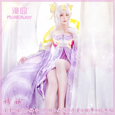 taobao agent 【Ridiculous】King Chang'e Glory Initial Skin Gorgeous Cos Clothes Ladies Spot