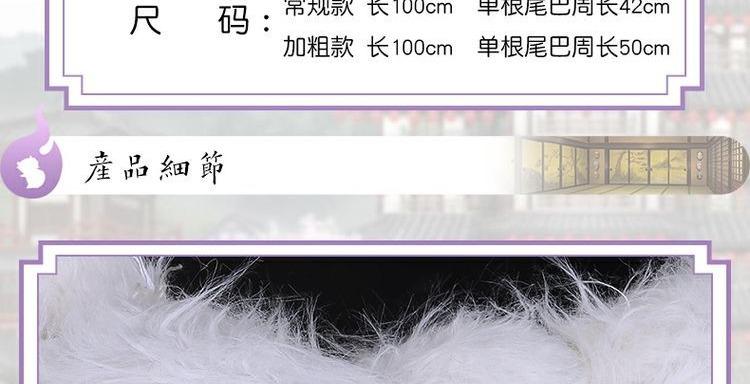 【漫囧】银次 九尾狐 阿狸 妖狐cos尾巴 可立可自由造型 现货包邮商品详情图