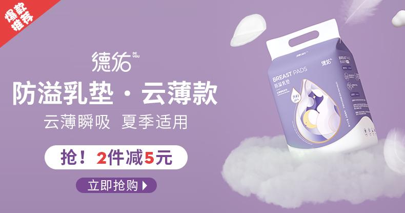 【德佑】一次性婴儿隔尿垫80片2