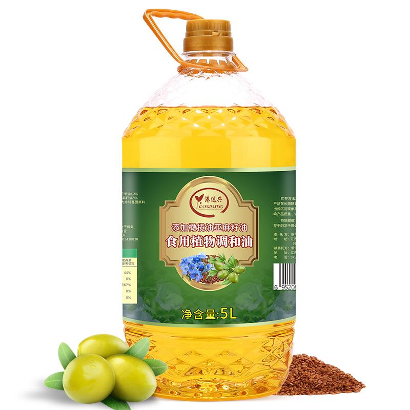 港达兴亚麻籽油橄榄油非转基因压榨植物食用色拉油调和油桶装5L