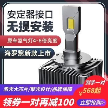 Ксенон,  D1S ремонт led фары D3SD2SD4SD2H объектив специальный расстояние в целом ксеноновая лампа пузырь D8SD5S ultrabright, цена 9560 руб