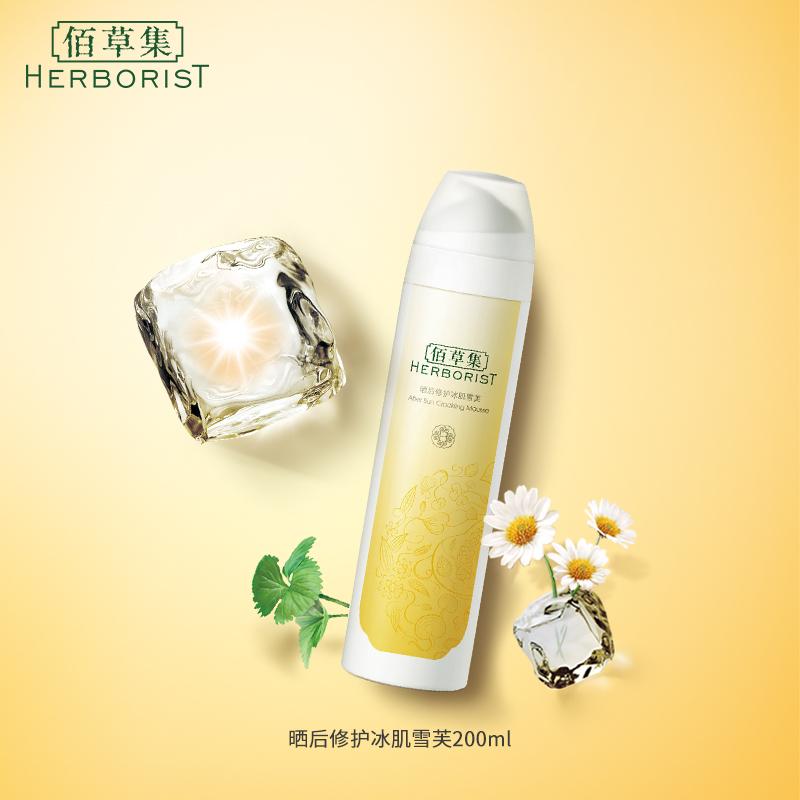 佰草集晒后修护冰肌雪芙200ML舒缓晒后乳液防止晒伤泡沫状肌肤