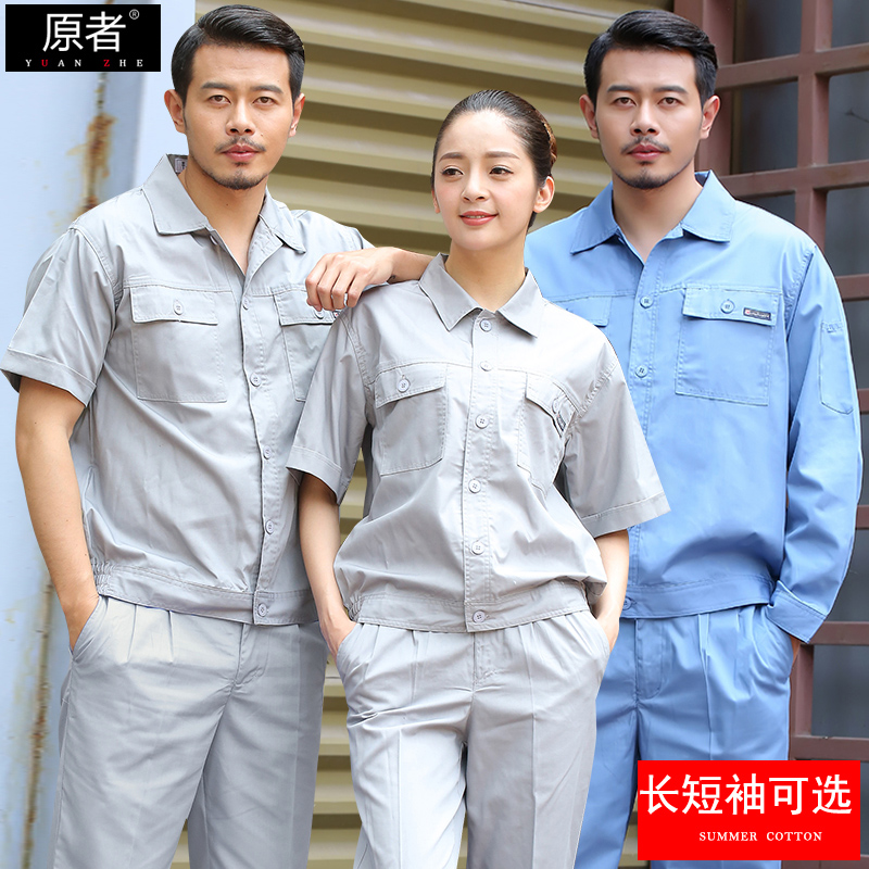 Summer workwear suit men's construction site wear-resistant old Baodo pocket labor repair car custom labor protection clothing