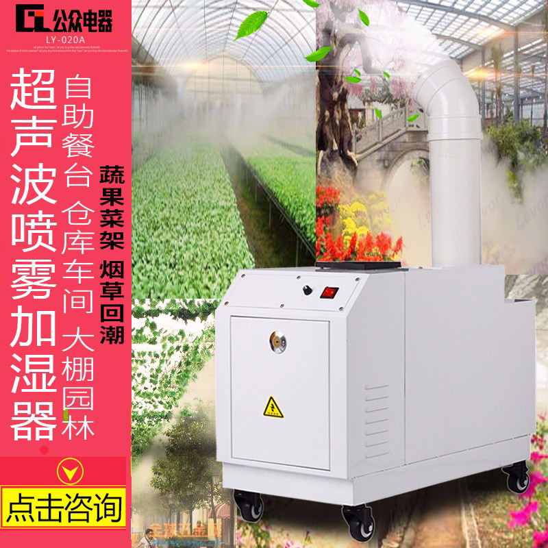 Industrial ultrasonic humidifier spray disinfection hot pot air humidifier large workshop wind curtain cabinet vegetable preservation
