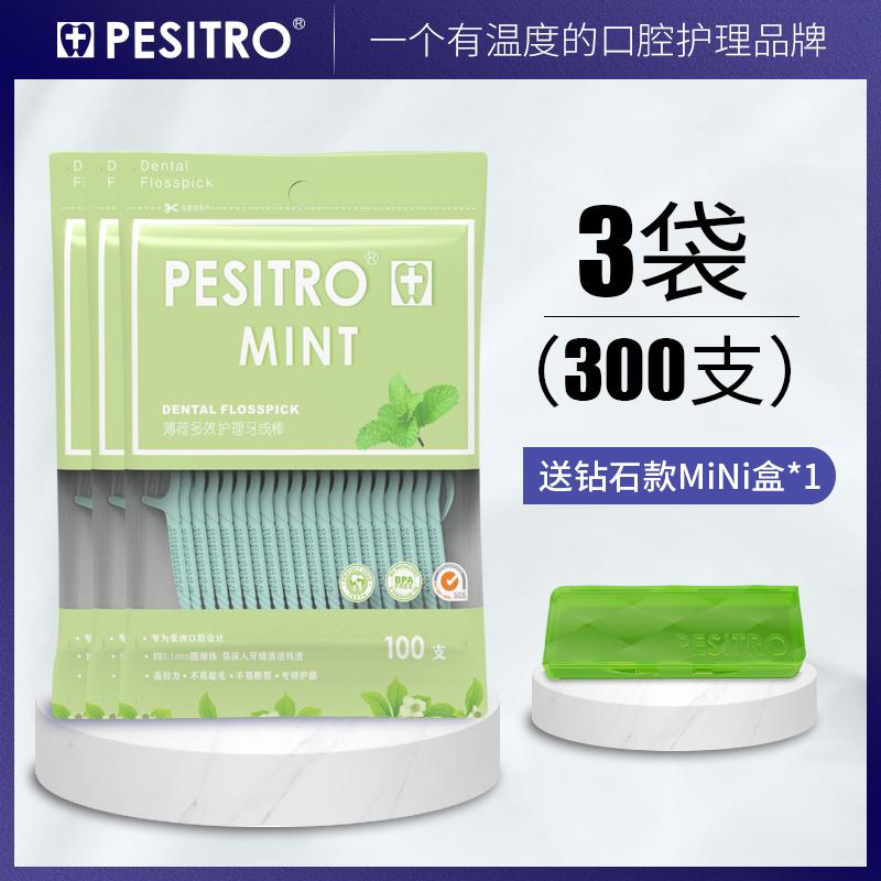 pesitro薄荷成人儿童牙线棒医弓形用家庭袋装超细圆线剔牙随身携
