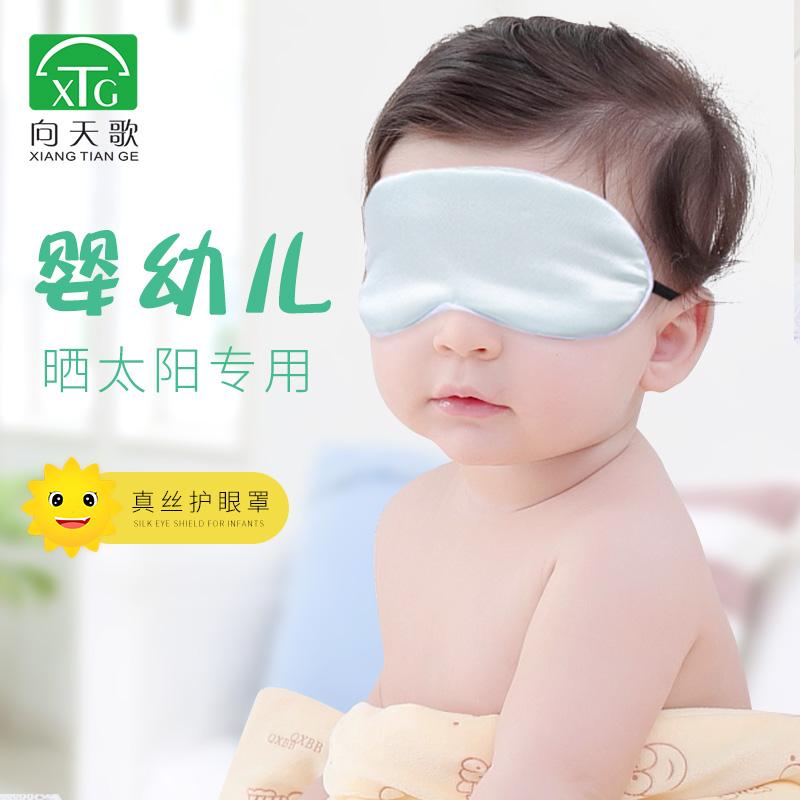 婴儿眼罩睡觉遮光晒太阳新生儿宝宝睡眠晒黄疸神器儿童真丝护眼罩