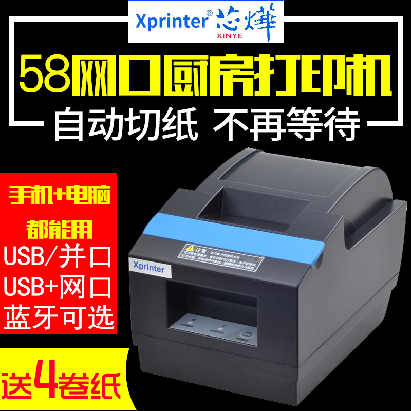 芯烨XP-Q90EC小票带切刀pos58mm蓝牙热敏打印机自动切纸小网口美团外卖接单票据机