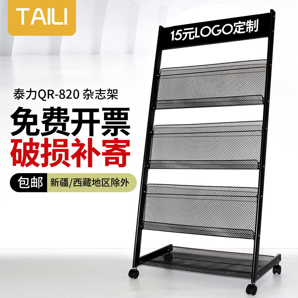 newspaper rack for office. Taili Book Information Racks Office Newspaper Rack Culture Propaganda Magazine Custom Made Floor Standing For W