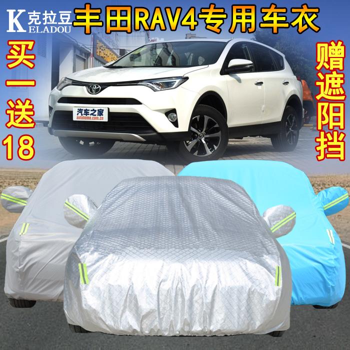 丰田RAV4专用车衣09/10/11/12/13老款RV4车罩防晒遮阳隔热防雨套