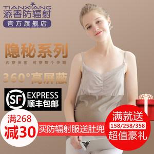 添香防辐射服孕妇装正品贴身银纤维吊带上衣怀孕期上班隐秘内穿