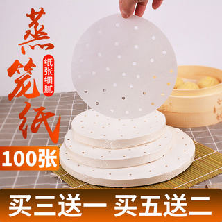Teng Kok paper disposable household steamer special non-stick baking bread bread dumpling food steamer tray cloth cloth