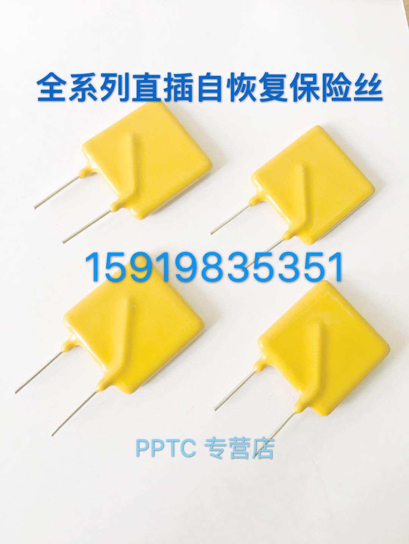 直插自恢复保险丝PPTC220V/250V/265V3A3000MA过流保险