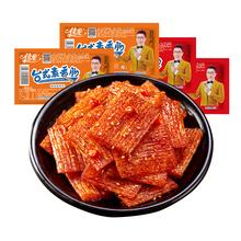 【佳龙】小时候的辣条20包