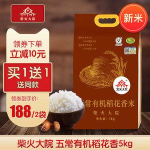 【买1送1 同款】柴火大院 2018新米五常有机稻花香东北大米5kg