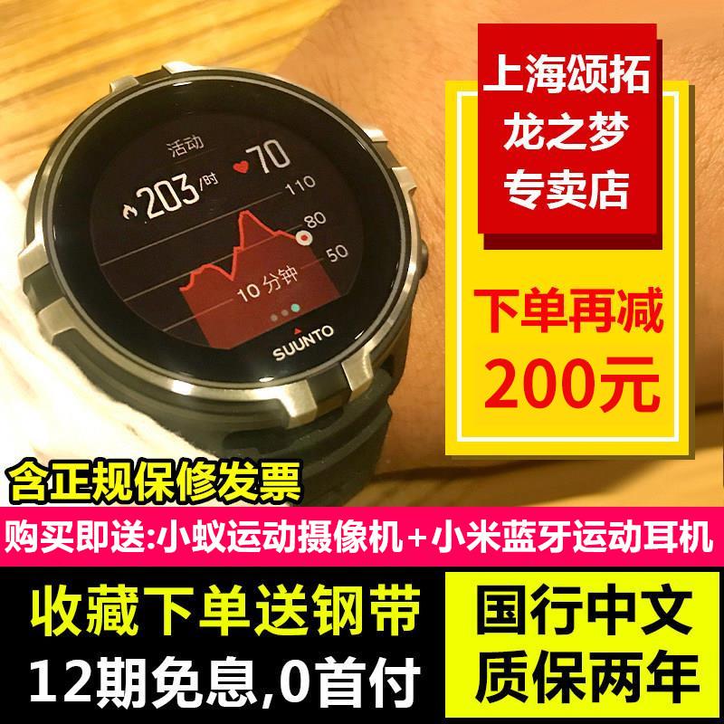 Часы туристические Часы suunto часы suunto часы suunto спартанец Спартанец ограничение скорости оптоэлектронный сердечного ритма GPS открытый спортивные часы