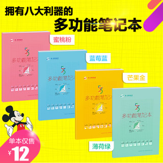 Quyixian 53 multifunctional notebook 1 notebook with wrong questions