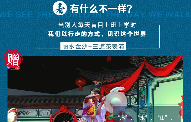 飞猪云南旅游纯玩团-昆明大理丽江环洱海5天4晚跟团游