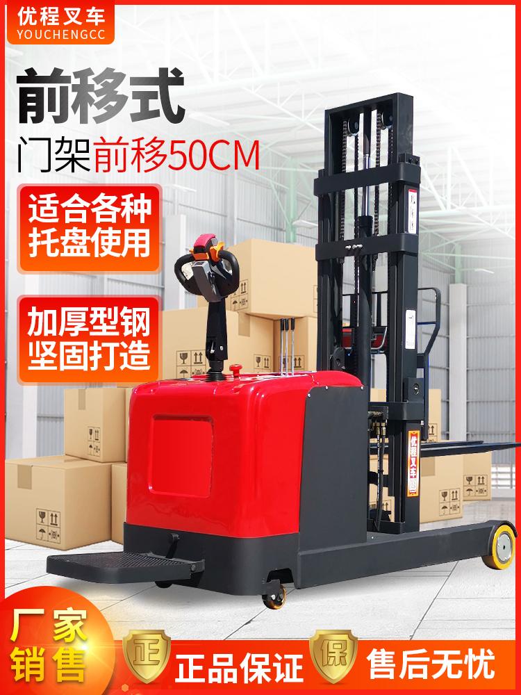 Yucheng 1 ton forward all-electric stacker Lift stacker Balance counterweight battery 2 ton loading and unloading stacker
