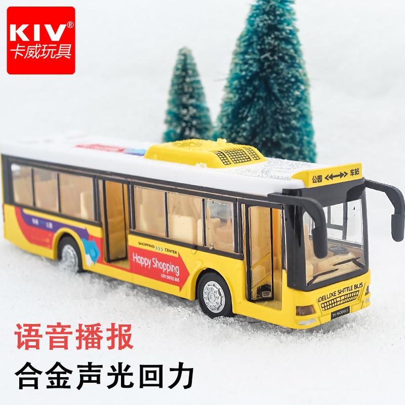 卡威公交车声光巴士儿童公共男孩大号回力玩具车模型双层合金汽车