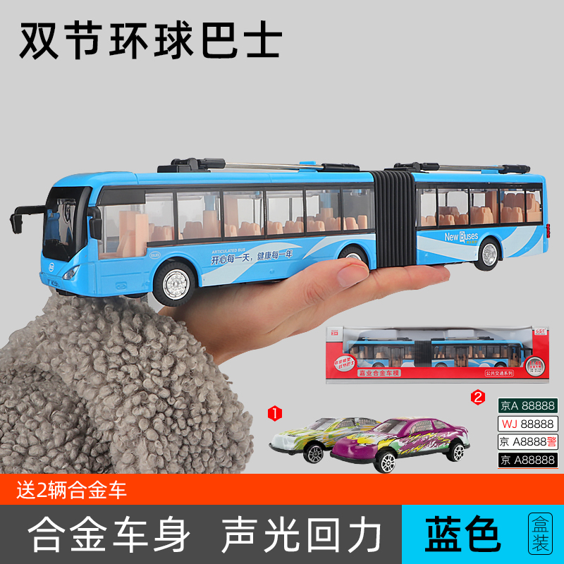Urban Double Section Bus Blue ♥ Get 2 Alloy Cars