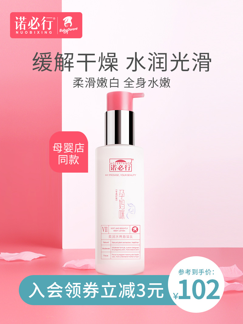 Nobic pregnant women dedicated body milk body moisturizing moisturizing itching pregnancy special moisturizing milk skin care products.