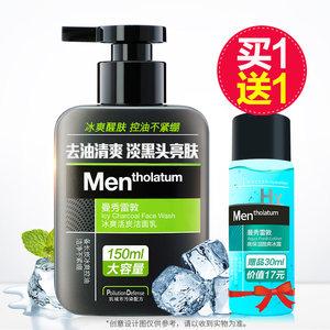 曼秀雷敦男士洗面奶男控油去黑头祛痘印去油保湿套装送美白洁面乳