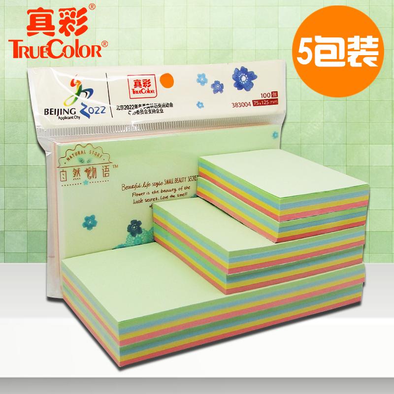 5包装真彩便利贴韩国可爱便签纸便签条即时贴留言纸便签本N次贴