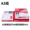Mutual trust A4 paper printing copy paper 70g single pack 500 office supplies a4 printing white paper box wholesale a4 printing white paper 80g A5 paper office supplies white paper a3 paper