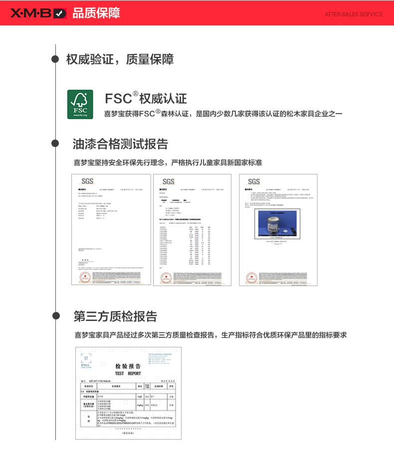 详情页公共模块_品质保障.jpg