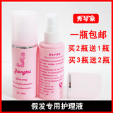 Pseudo-care liquid special anti-mortar suit fake doll nursing